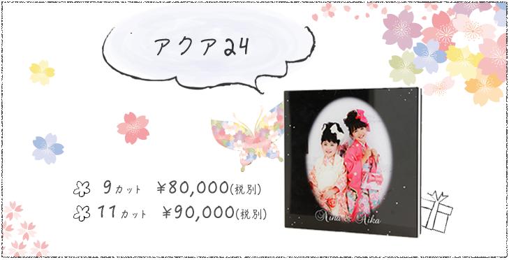 七五三アルバム アクアクリスタル24
