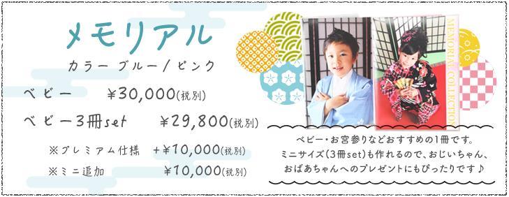七五三アルバム メモリアル