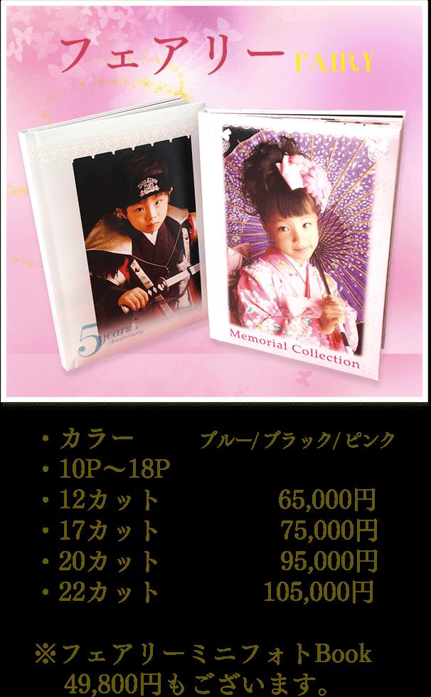 お子様のお写真にピッタリな一冊。七五三やお誕生日に人気です。