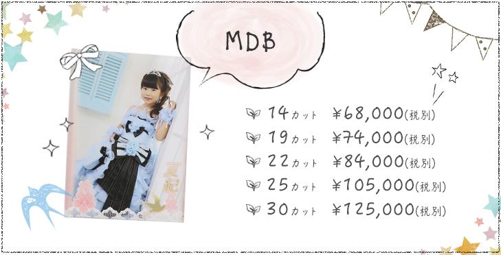 七五三アルバム|MDB