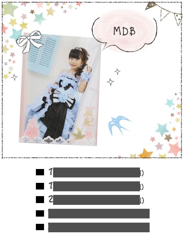 七五三アルバム MDB