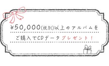 七五三アルバム CDデータプレゼント