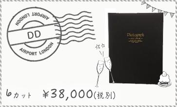 成人式アルバム DD