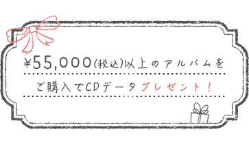 七五三アルバム|CDデータプレゼント