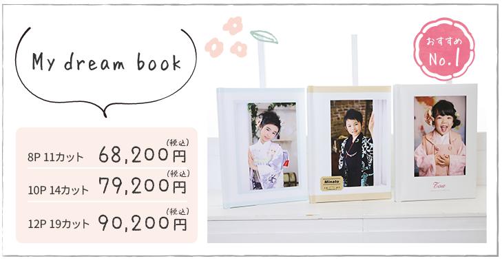 七五三アルバム|My dream book