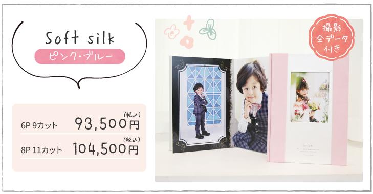 七五三アルバム|Soft silk