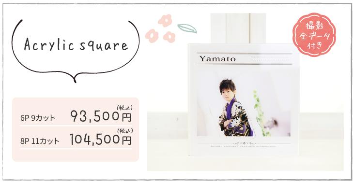 七五三アルバム|Acrylic square