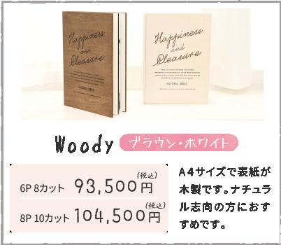 七五三アルバム|Woody