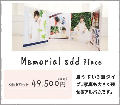 七五三アルバム|Memorial sdd 3face