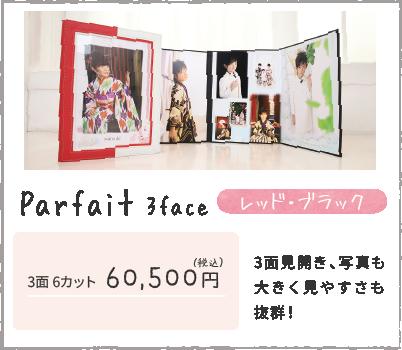 七五三アルバム|Parfait 3face