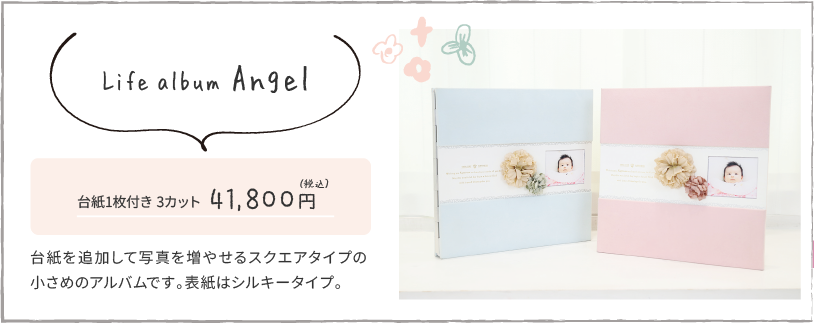 Life album Angel