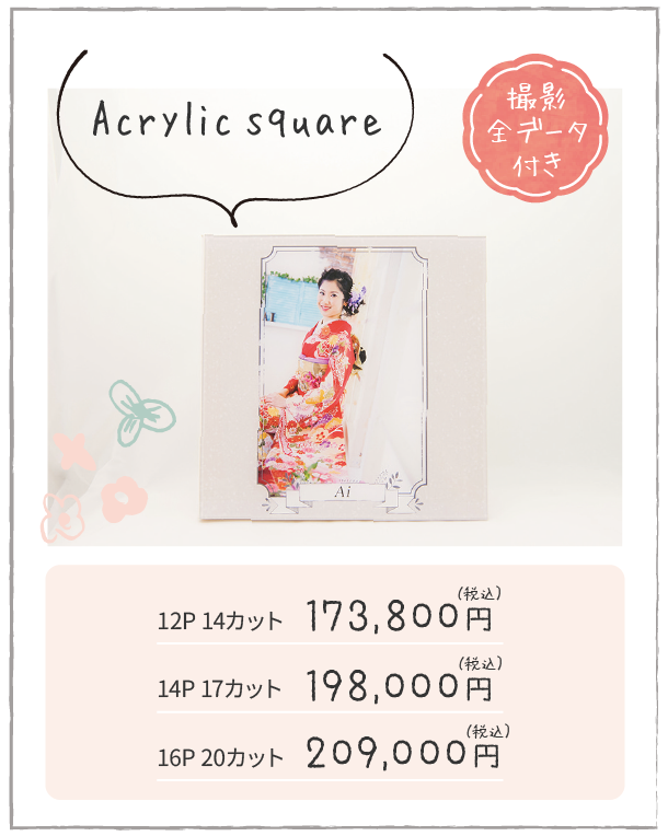 成人式アルバム|Acrylic square