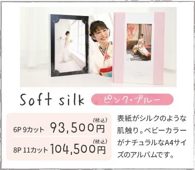 成人式アルバム|ソフトシルク