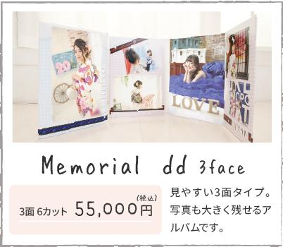 成人式アルバム|Memorial sdd 3face