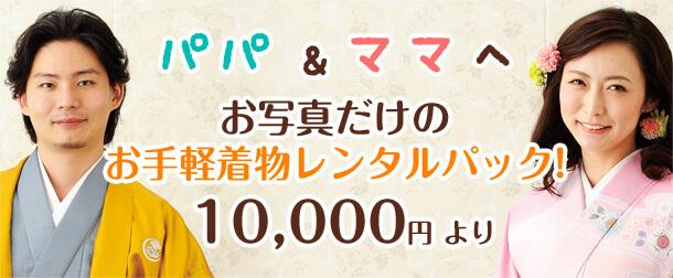 パパ&ママへ お写真だけのお手軽着物レンタルパック! 10,000円より