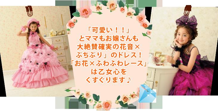 「可愛い!」と絶賛確実なピンクのふわふわドレス。