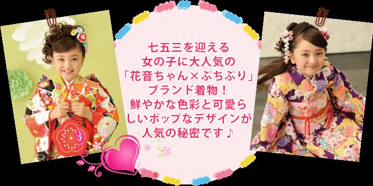 七五三を迎える女の子には鮮やかな色彩と可愛らしいポップなデザインが大人気!