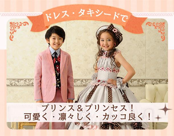 ドレス・タキシードで プリンス&プリンセス!可愛く・凛々しく・カッコ良く!