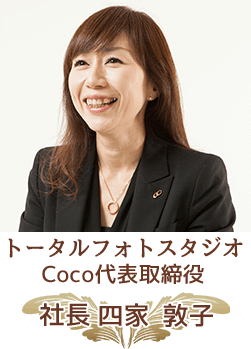 株式会社美美コーポレーション 代表取締役 社長 四家敦子