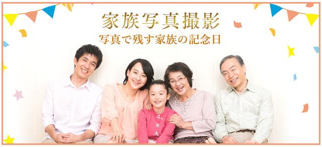 家族写真撮影 写真で残す家族の記念日