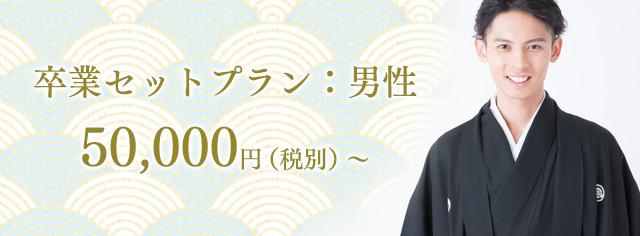 卒業セットプラン:男性 50,000円(税別)