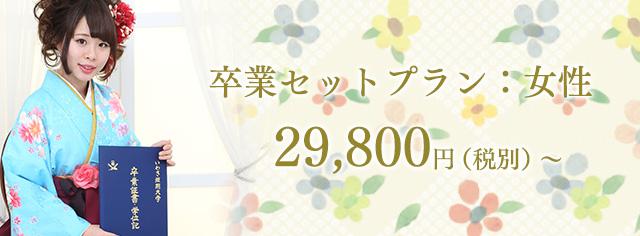 卒業セットプラン:女性 29,800円(税別)