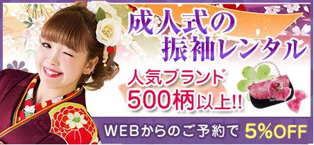 成人式の振袖レンタル 人気ブランド500柄以上!! WEBからのご予約で5%OFF