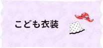 スタジオCocoがオススメ!ベビー・七五三など子供衣装コレクション