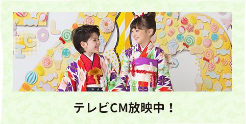 トータルフォトフォトスタジオCoco新CM放送中!!