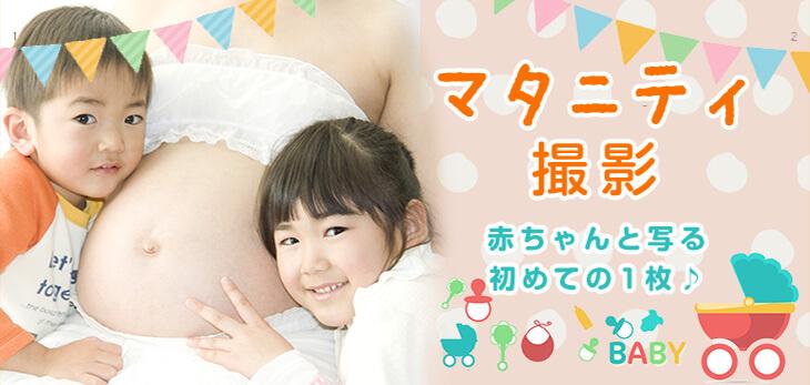 写真館でマタニティ撮影 赤ちゃんと写る初めての1枚♪