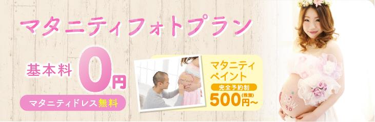トータルフォトスタジオCocoのマタニティ撮影プラン 80,000円(税別)〜