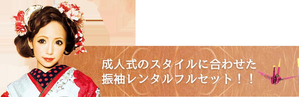 成人式のスタイルに合わせた振り袖レンタルフルセット!!