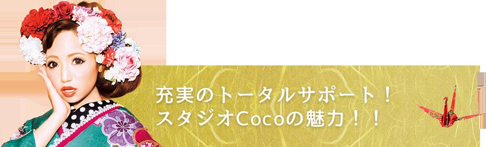 充実のトータルサポート!スタジオCocoの魅力!!