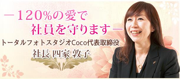 求人メッセージ トータルフォトスタジオCoco代表取締役 社長 四家敦子