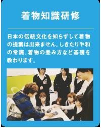 日本の伝統文化などの着物知識研修