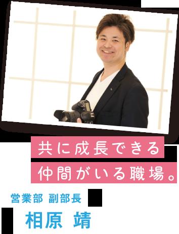 トータルフォトスタジオCoco営業部 副部長 相原