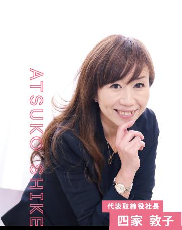 美美コーポレーション代表取締役 社長 四家敦子