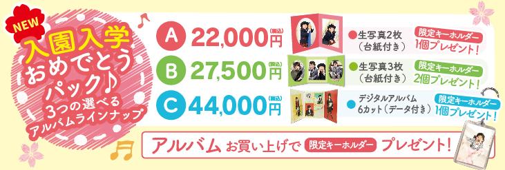 入学・入園セットプラン 500円(税別)〜 撮影料 お写真四ツ切1ポーズ