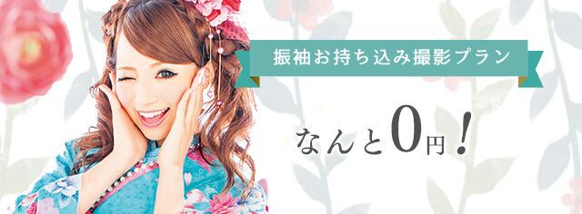 振袖レンタルなしのお持込撮影プランは0円!