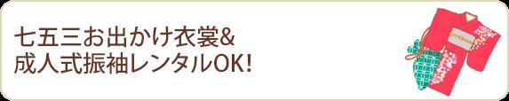 七五三お出かけ衣裳&成人式振袖レンタルOK!