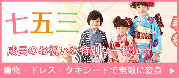 七五三 成長のお祝いを特別な一枚に☆ 着物・ドレス・タキシードレンタルで素敵に変身
