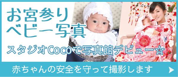 お宮参りベビー写真 赤ちゃんの安全を守って撮影します スタジオCocoで写真デビュー☆