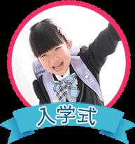 今だけの希望に満ちた素敵な笑顔を写真館で撮影!入学式