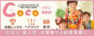 Coco高萩店