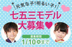 【1月10日まで!】スタジオCocoの七五三モデル大募集!!