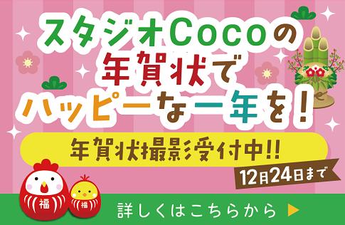 Cocoの写真で特別な一枚を送りましょう♪年賀状キャンペーン