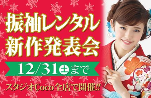 【12月31日まで!】スタジオCocoの振袖レンタル全柄大発表会開催!