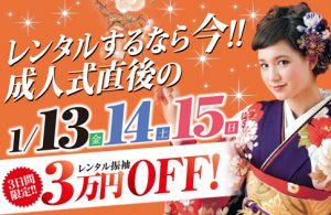 成人式直後の3万円OFFキャンペーン