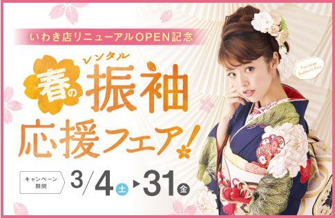春のレンタル振袖応援フェア!