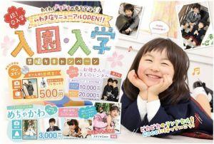 入園・入学早撮りキャンペーン開催のお知らせ